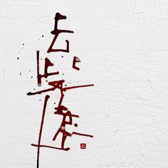 去此不遠 禅語 禅書 書道作品 zen zenwords calligraphy
