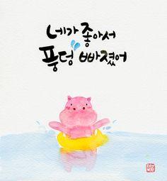 캘리그라피_풍덩, 하마 Calligraphy Text, Caligraphy, Korean Writing, Korean Design, Teddybear, Design Quotes, Watercolour Painting, Poems, Typography