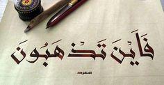 under construction: Photo Mosque Architecture, Arabic Calligraphy Art, Islamic World, Typography, Lettering, Under Construction, Love Letters, Vintage Posters, Fendi