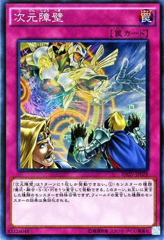 Card Museum: Japanese / Yu-Gi-Oh! / Dimension Barrier / Super Rare / - Purchase now to accumulate reedemable points! Yugioh Decks, Monster Cards, Summoning, Trading Cards, Card Games, Mint, Museum, Princess Zelda, Concept