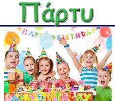 Επιλέξτε κατηγορία παιδικών τραγουδιών Παιδικά Τραγούδια για το Νηπιαγωγείο Διασκεδάστε με την συλλογή παιδικών τραγουδιών