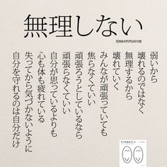 Japanese Quotes, Japanese Words, Powerful Quotes, Powerful Words, Chinese Writing, Note Memo, Famous Words, Happy Words, Life Words