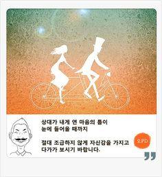 연애톡톡 삼삼남녀 3화_p14   출처: web7minutes