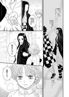 蘭@ぜんねずアンソロ@ran_blmnの漫画作品一覧 Anime Girl Cute, Slayer Anime, Imagines, Cool Stuff, Twitter