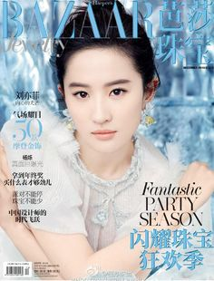 Crystal Liu covers Bazaar Jewelry | China Entertainment News