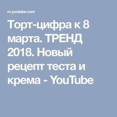 Торт-цифра к 8 марта. ТРЕНД 2018. Новый рецепт теста и крема - YouTube