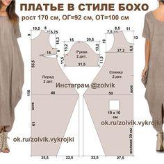 ПЛАТЬЕ БОХО #платья_zolvik #бохо_zolvik В оригинале платье без нагрудной вытачки. Я сделала выкройку с вытачкой, чтобы платье не казалось балахоном. Если вытачка не нужна-ее можно просто перевести в пройму или в низ. Сзади разрез, в который вшита молния. #SewingPatterns #sewing #выкройки #выкройка #шитье #крой #СвоимиРуками #платья #vikroyki #ПошивОдежды #МоделированиеОдежды #КонструированиеОдежды #ШьюСама #ОдеждаСвоимиРуками #лекало #шью #хобби #style #handmade #шьем #платья #бохо // Hel