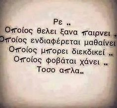 έτσι πανε αυτα............. Favorite Quotes, Best Quotes, Love Quotes, Unique Words, Great Words, Fighter Quotes, Funny Greek Quotes, Words Quotes, Sayings