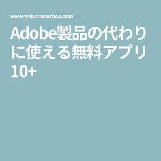 Adobe製品の代わりに使える無料アプリ10+