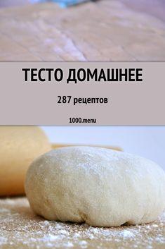 Нужные рецепты домашнего теста проще найти, когда они рассортированы по отдельным разновидностям: дрожжевое, слоеное, бисквитное, песочное, творожное, сдобное, пресное, простое и т.д. Если не уверена, какое именно тесто тебе нужно, #рецепты #1000menu #тесто Bread Recipes, Baking Recipes, Healthy Recipes, Russian Recipes, Dough Recipe, Cookie Dough, Snacks, Bakery, Rolls