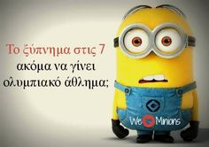 Minion Jokes, Minions, Funny Cute, Hilarious, Funny Greek Quotes, Big Words, Funny Phrases, Let's Have Fun, Kai