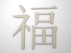 pin von karina auf chinesische schriftzeichen pinterest chinesische schriftzeichen. Black Bedroom Furniture Sets. Home Design Ideas