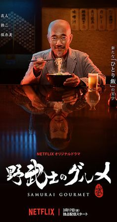 With Naoto Takenaka, Tetsuji Tamayama, Honami Suzuki. A 60 year old retired salary-an finds new purpose in exploring the food of his neighborhood. Aided by his fantasy companion, a samurai who inspires him to boldly experience this new chapter of his life.