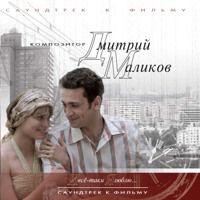 Вокализ | Vocalise by Dmitriy Malikov on SoundCloud