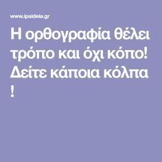 Η ορθογραφία θέλει τρόπο και όχι κόπο! Δείτε κάποια κόλπα ! Greek Language, Speech And Language, Kids Education, Special Education, Parenting Advice, Kids And Parenting, Learn Greek, School Hacks, Kids Corner