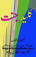Qalide Jannat, Kaleed e Jannat, Kaleed-e-Jannat,kaleede jannat Book of Hazrat Sultan Bahu, Hazrat Sultan Bahoo, haqbahu, haq bahu, Hadrat Sultan bahu, haq bahoo, sultan bahu, sultan bahoo, sakhi sultan bahoo, sakhi sultan bahu, haq bahoo sultan, bahoo sultan, bahu sultan Error 403, Proxy Server, Books, Libros, Book, Book Illustrations, Libri