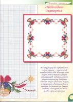 Gallery.ru / Фото #20 - 6 08 - logopedd Cross Stitch Embroidery, Cross Stitch Patterns, Christmas Cross, Bullet Journal, Album, Kitty, Embroidered Towels, Messages, Hand Crafts