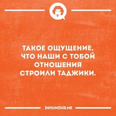 Text Quotes, Funny Quotes, Life Quotes, Funny Memes, Smart Humor, Russian Jokes, Short Messages, Funny Phrases, Clever Quotes