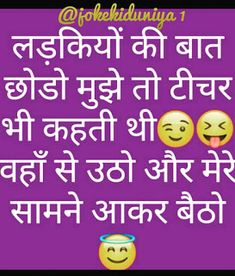 Hindi Funny Jokes Collection Funny Images With Quotes, Funny Girl Quotes, Jokes Quotes, Hindi Quotes, Best Quotes, Funny Sms, Funny Jokes In Hindi, Some Funny Jokes, Motivational Thoughts