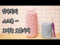 JOY'S U.S.A Crochet 코바늘뜨기 ( 이렇게 이쁜꽃 수세미 만들기 ) 봄을 맞이하여서 이번에도 꽃수세미를 만들어 볼까요 !! - YouTube Crochet Bookmark Pattern, Crochet Pouch, Crochet Bookmarks, Crochet Patterns, Water Bottle Covers, Crochet Symbols, Coffee Cozy, Crochet Videos, Little Bag