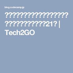 素人でもプロ並みの配色ができるデザインパターン参考サイト21選 | Tech2GO