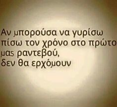 greek and greek quotes image Epic Quotes, Valentine's Day Quotes, Boy Quotes, Poetry Quotes, Woman Quotes, Funny Quotes, Life Quotes, Inspirational Quotes, Twitter Quotes