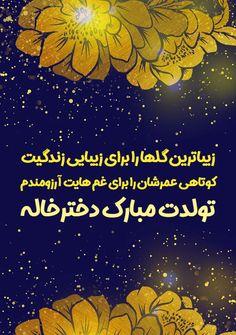 کارت پستال زیباترین گلها را برای زیبایی زندگیت، کوتاهی عمرشان را برای غم هایت آرزومندم، تولدت مبارک دخترخاله - تولدت مبارک - امیر نجفی