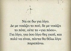 Love Quotes For Him, Quotes To Live By, Greek Quotes, Love You, My Love, Cute Couples Goals, Couple Quotes, Favorite Quotes, Poems
