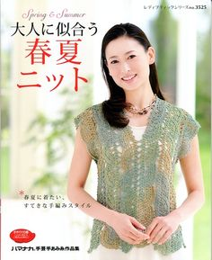 Crochet for Spring and Summer № 3525 2013 - Китайские… Crochet Woman, Love Crochet, Knit Crochet, Knitting Magazine, Crochet Magazine, Knitting Books, Crochet Books, Japanese Crochet, Crochet Shirt