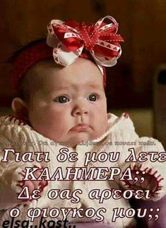 Funny Babies, Good Morning, Face, Quotes, Beautiful, Beauty, Buen Dia, Quotations, Bonjour