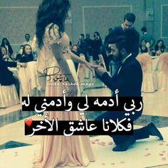 هيما حبيب قلبي Love Words, Art Sketches, Islam, Love Quotes, Girly, Romantic, Feelings, My Love, Sweet