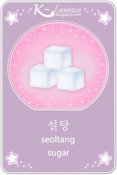 ☆ Sugar Flashcard ☆ Hangul ~ 설탕 Romanized Korean ~ seoltang