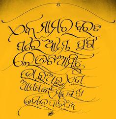 Oriya script calligraphy from India | Steve Jobs Commencement Address Listening Log