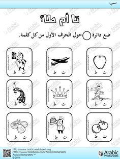 تا أم طا؟ Arabic Alphabet Letters, Arabic Alphabet For Kids, Alphabet Tracing, Writing Practice Worksheets, Alphabet Worksheets, Tracing Worksheets, Color Flashcards, Learn Arabic Online, Arabic Lessons