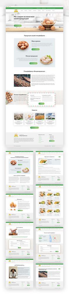 АхЯйца – корпоративный сайт