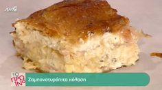 Ζαμπονοτυρόπιτα κόλαση! Ants, Cornbread, Lasagna, Pudding, Sweets, Cooking, Ethnic Recipes, Desserts, Food
