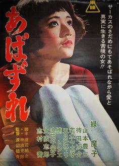 Midori Mako (緑魔子) 1944-, Japanese Actress, 石橋蓮司(夫)