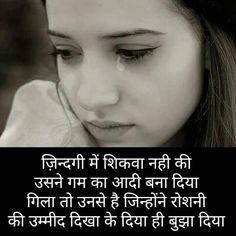 I Love You Shayari For Girls Friends & Boy Friends in Hindi Font Hurt Quotes, Smile Quotes, Sad Quotes, Hindi Font, Hindi Shayari Love, Hindi Qoutes, Real Love Quotes, Love Quotes With Images, Good Thoughts Quotes