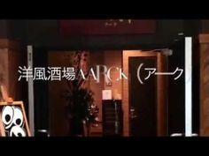 酒田グルメ 洋風酒場AARCK(アーク)   http://nmecha.net/shops/top/1909