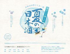 Japan Design, Ad Design, Layout Design, Logo Design, Fathers Day Poster, Logos Retro, Japanese Graphic Design, Poster Layout, Beautiful Posters