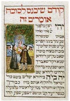 Blessing said on entering and going out of the sukka. Fuerth, 1738.