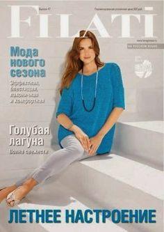 Журналы по вязанию и рукоделию: Filati №47 2014 - Инструкции