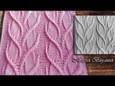 Оригинальный узор с необычными косами // лена демина Knitting Stiches, Knitting Videos, Knitting Charts, Lace Knitting, Knitting Needles, Baby Boy Knitting Patterns, Knit Patterns, Stitch Patterns, Crochet Coat