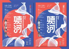 "Vedi questo progetto @Behance: ""Our Renaissance - TEDxNTUST 2017 Event Identity"" https://www.behance.net/gallery/57772585/Our-Renaissance-TEDxNTUST-2017-Event-Identity"