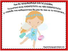 Όλα για το νηπιαγωγείο!: Μικρόβια-Καθαριότητα Winnie The Pooh, Disney Characters, Fictional Characters, Education, Children, Blog, Toddlers, Boys, Winnie The Pooh Ears
