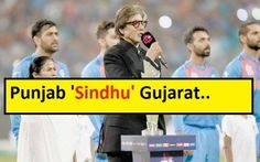 Complaint Filed Against Amitabh Bachchan For Singing 'Incorrect' National Anthem A complaint was filed at New Delhi's Ashok Nagar police station against Big B since he allegedly sung the national anthem incorrectly during World T20 clash between Pakistan and India. #HonestIndian  #AmitabhBachchan #NationalAnthem