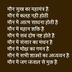 1092 Best Hindi Shayriquotes Images In 2019 Manager Quotes