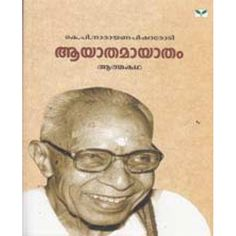 famous biographies in malayalam