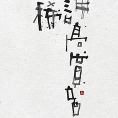 調高賞音稀 禅語 禅書 書道作品 zen zenwords calligraphy