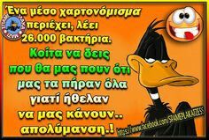 Funny Memes, Jokes, Greek Quotes, Best Quotes, Funny Pictures, Humor, Sayings, Disney, Laughing